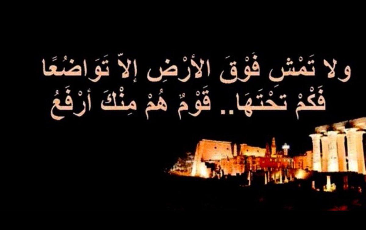 #وش_احلي_بيت_سمعته ولا تمشِ فوق الأرض إلا تواضعاً فكم تحتها.. قوم هم م...