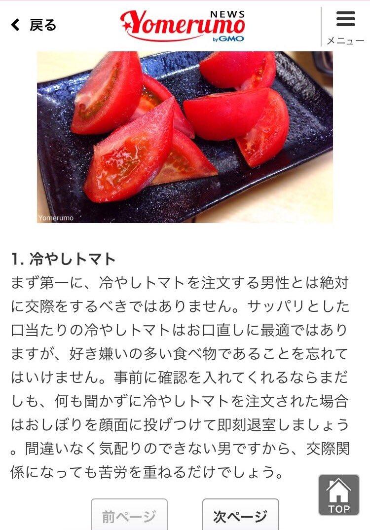 この記事書いた人は冷やしトマト好きの彼氏にフラれでもしたのかね