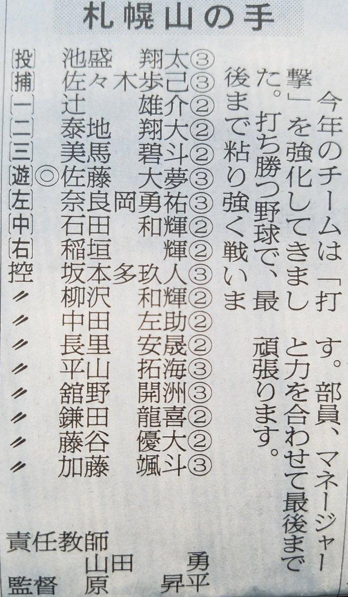 札幌山の手高校野球部