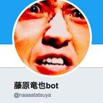 角゛返゛せ゛よ゛ぉ゛!アイコンが丸くなってよりうるさくなった藤原竜也bot!