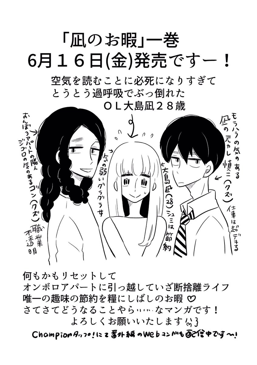 コナリミサト 2月15日単行本3冊...