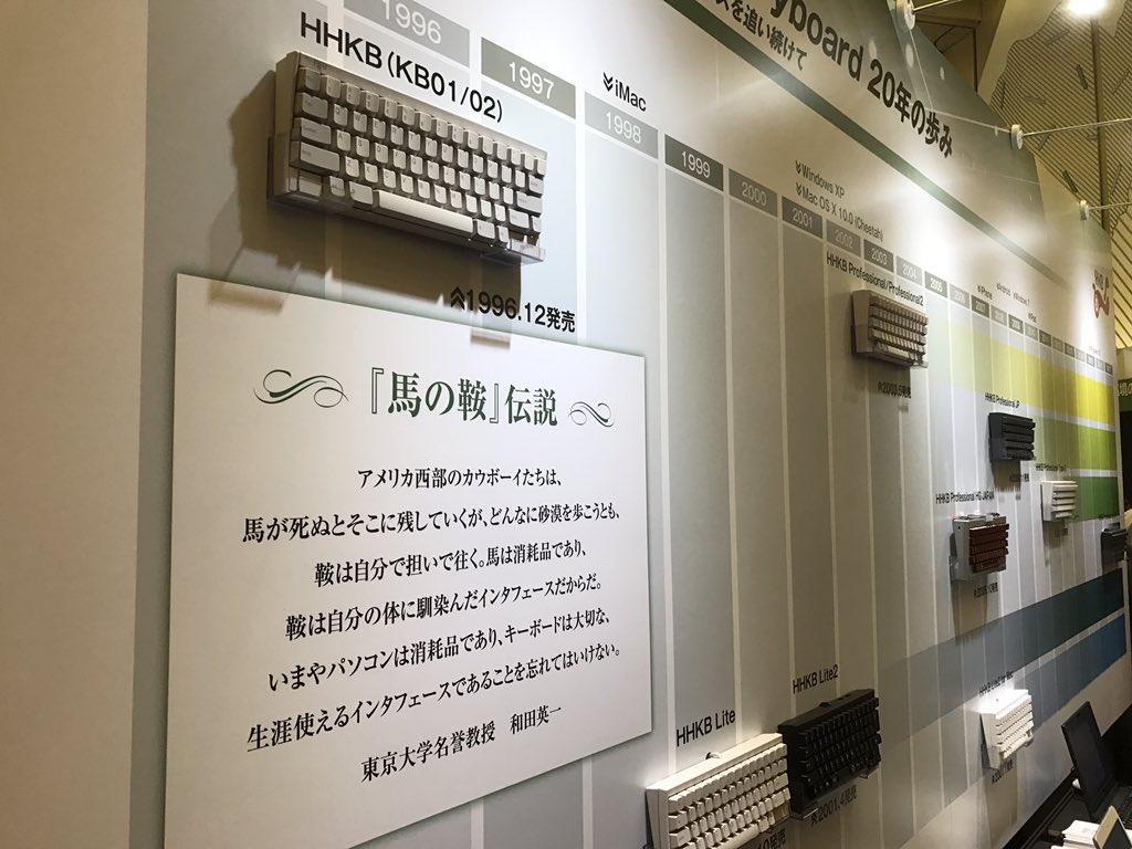 PFUのITフェア、HHKBの20年の歴史の展示がなかなかにいかす。この業界で20年生き残る製品ってすごいとしか言えない https://t.co/NGTJFGhwto