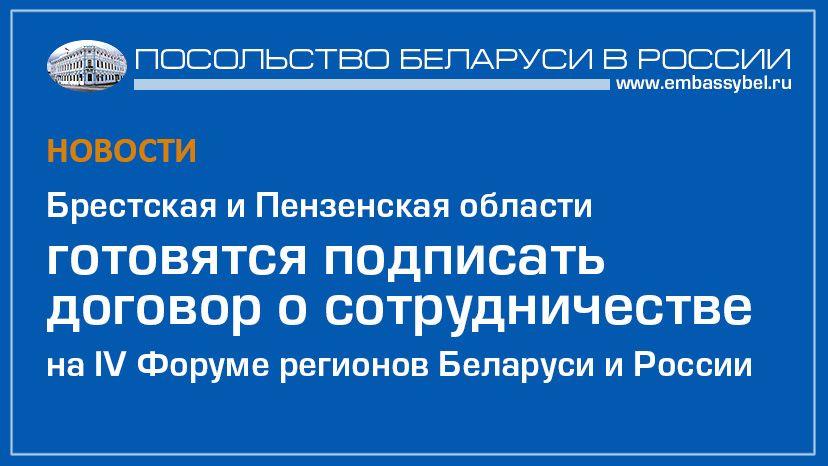 Брестская и Пензенская области готовятся подписать договор о сотрудничестве