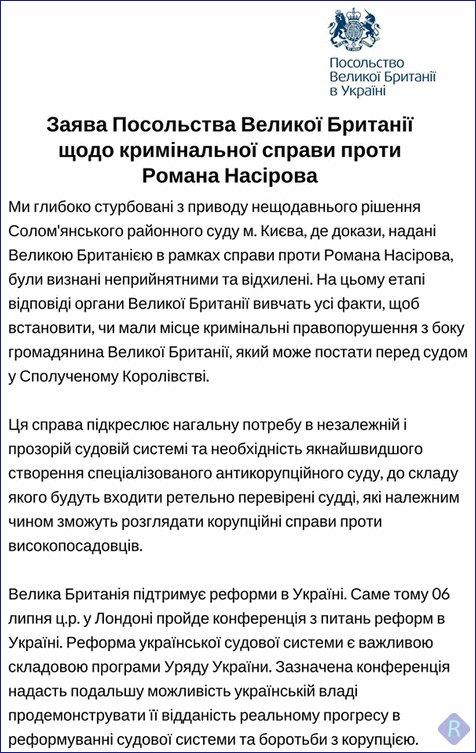 Насиров может предстать перед судом в Великобритании, - посольство - Цензор.НЕТ 8718