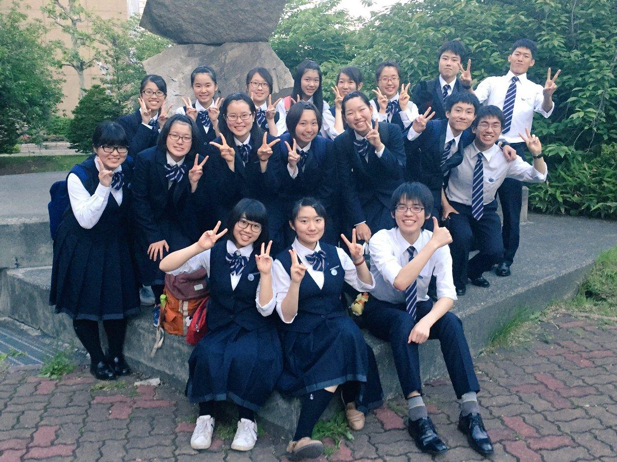 高校 札幌 国際 情報