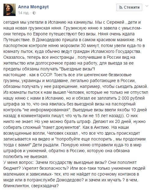 Беглый олигарх Курченко купил главную роль для своей жены в спектакле в театре Табакова, - журналист - Цензор.НЕТ 9778
