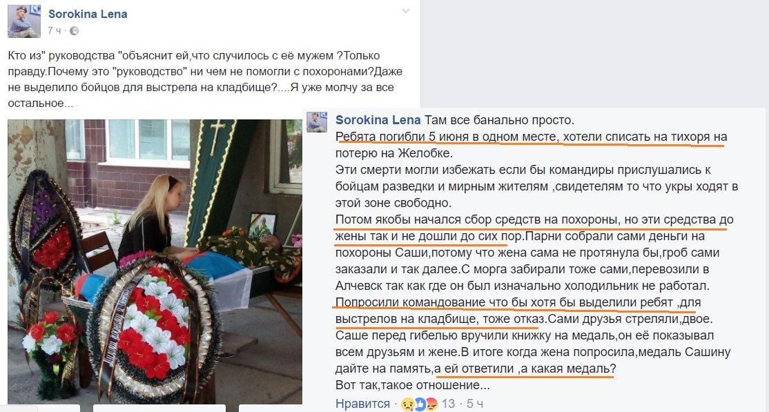 """Боевики в Горловке убили пятерых """"бунтовщиков"""", которые избили офицера и отказались выполнять приказы до получения денег, - разведка - Цензор.НЕТ 9935"""