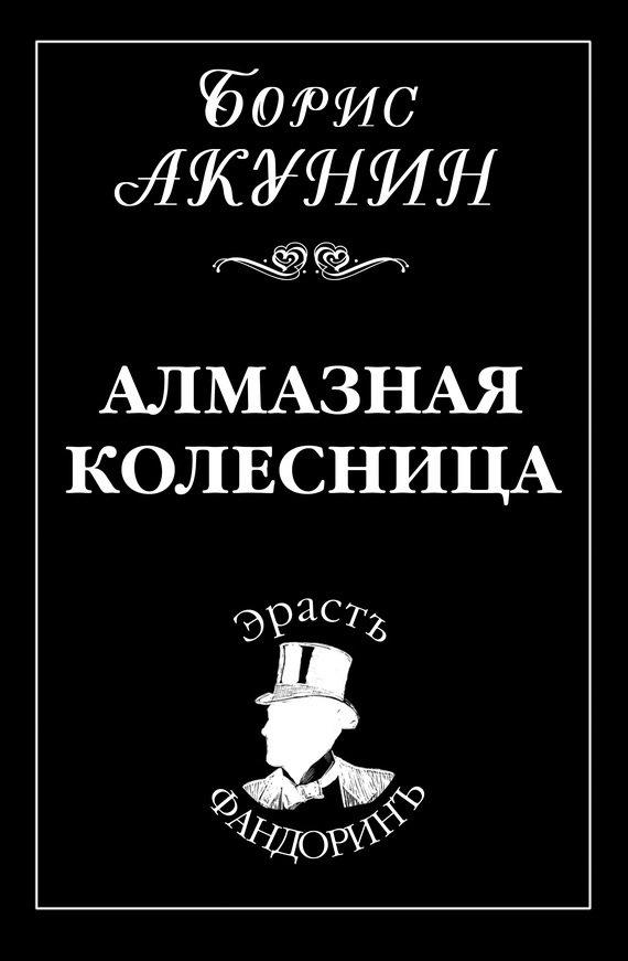 Книга колесница богов скачать