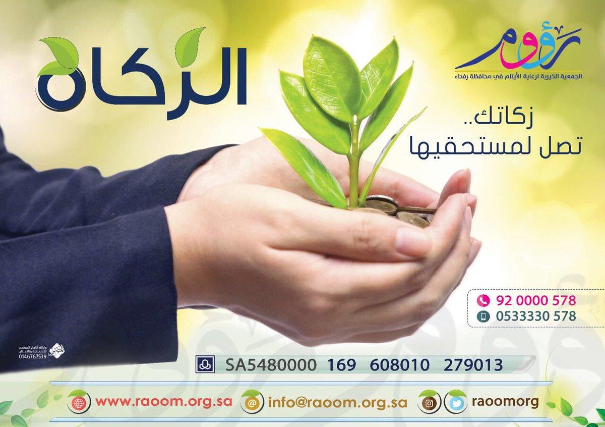 زكاتك .. تصل لمستحقيها 🌿 .. #جمعية_رؤوم #رفحاء  #الزكاة https://t.co/V...