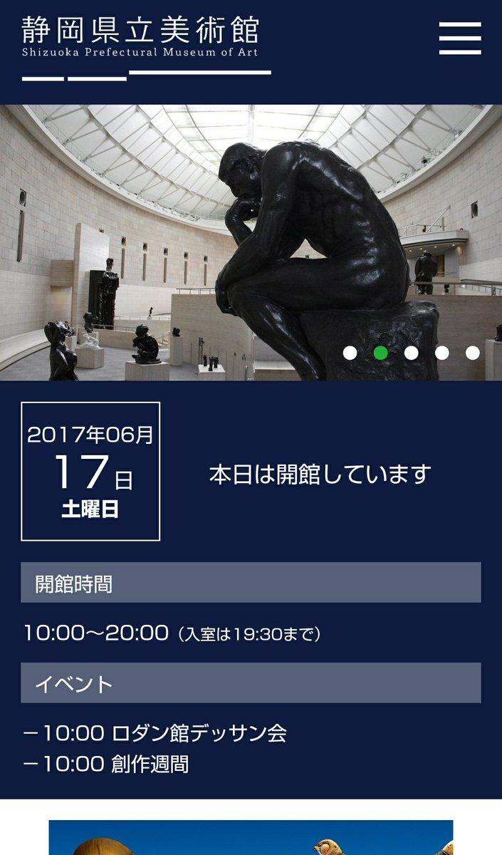 スマホで静岡県立美術館のサイト見たら、トップに今日開館してるかどうかと時間とがドーンて出てきて「そうだよ!それそれ!みんなが求めてるデザインはそれ!」ってなった spmoa.shizuoka.shizuoka.jp