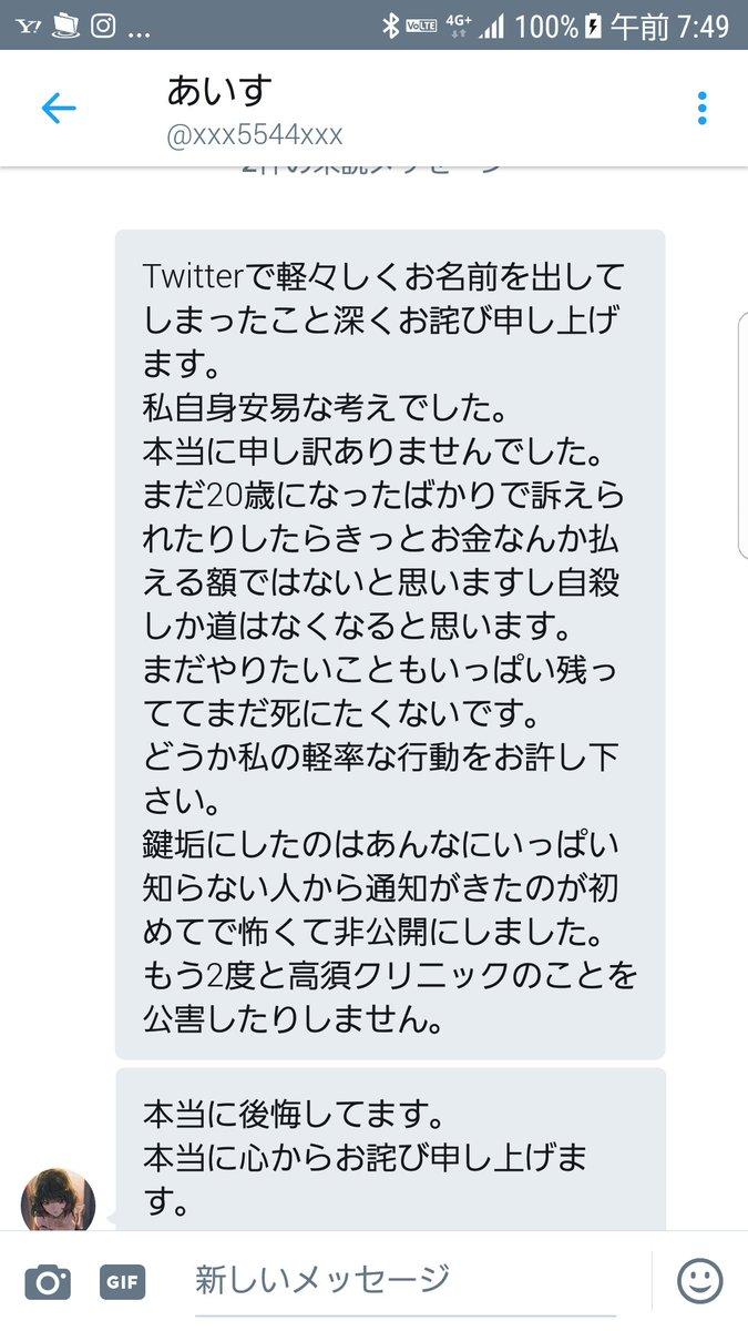 高須 克弥 twitter Twitter