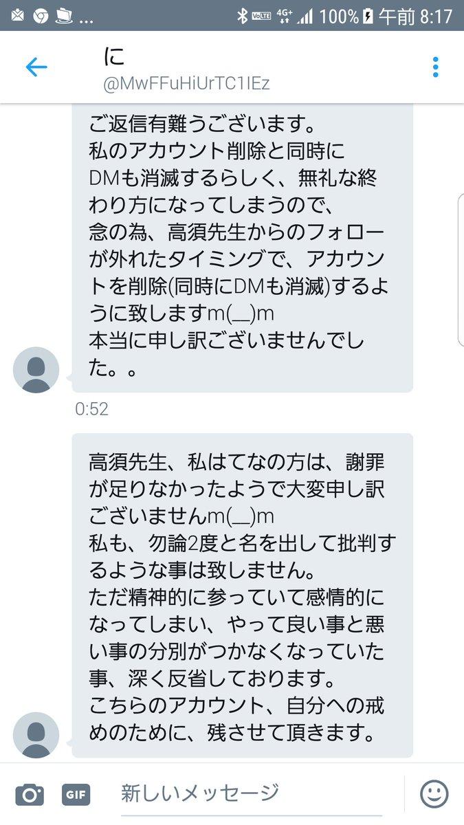 克弥 twitter 高須
