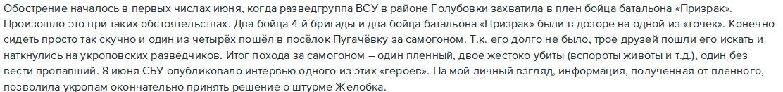 """Боевики в Горловке убили пятерых """"бунтовщиков"""", которые избили офицера и отказались выполнять приказы до получения денег, - разведка - Цензор.НЕТ 3820"""