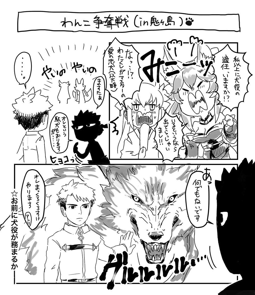 わんこ役争奪戦 in 鬼ヶ島 (犬役の牛若丸めんこいですよね)
