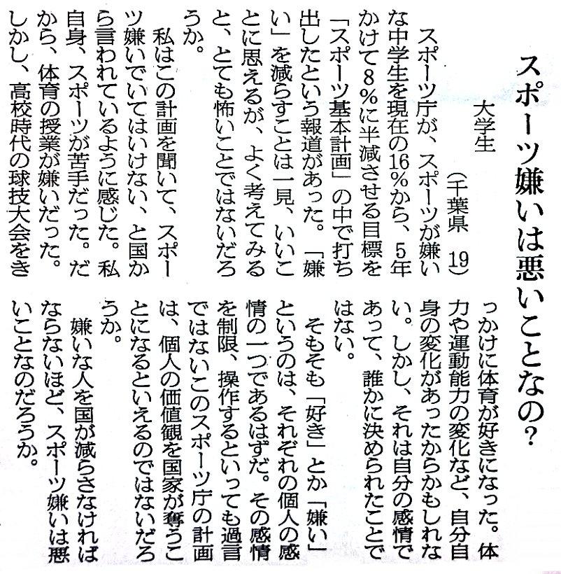 「スポーツ嫌いは悪いことなの?」というこちらの方の投稿がすべて表していると思う。(朝日新聞6/17)
