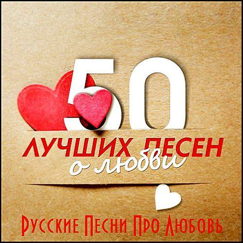 красивые песни про любовь бесплатно