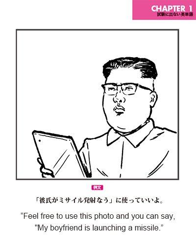 「彼氏がミサイル発射なう」に使っていいよ。