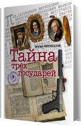 Тайна трёх государей книга