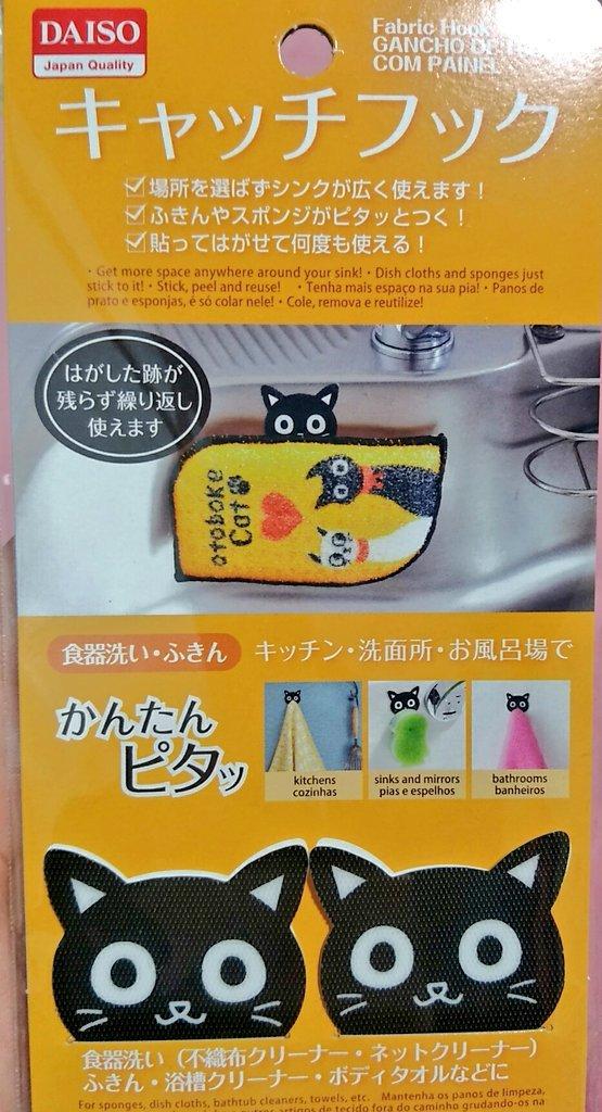 test ツイッターメディア - これ、我が家でのヒット商品!黒猫だし。黒猫だし。?たいせつな事なので2回言いました。 #SMAP  #ダイソー  #We_Love_SMAP_Forever https://t.co/g2fb0IxJln