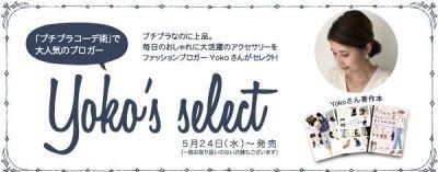 test ツイッターメディア - 100均と大人気ブロガーのコラボ♪ 「Yoko's Select」のアクセが可愛すぎ? https://t.co/fhxqSBcDll  #100均 #キャンドゥ  #ブロガー #人気ブロガー #コラボ #コラボ商品 #アクセ #アクセサリー #ファッション #ピアス https://t.co/uUwoZvSrxu