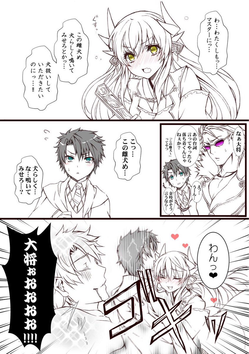 鬼ヶ島漫画(ぐだ男←清姫)