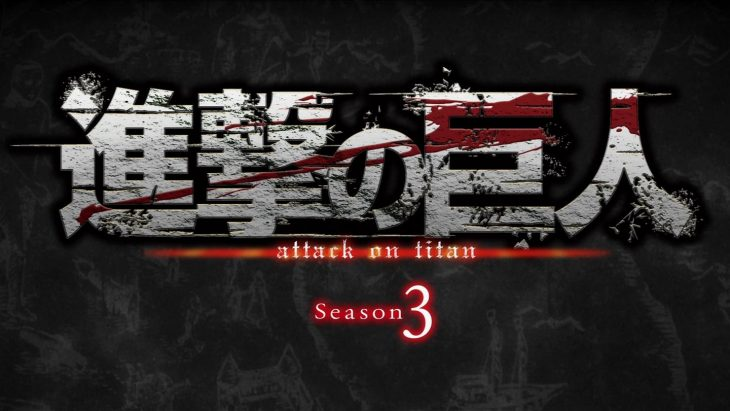 Shingeki no Kyojin tendrá tercera temporada de anime en 2018 https://t.co/EwBeOylap1 #koinya https://t.co/xWyd51Zwer