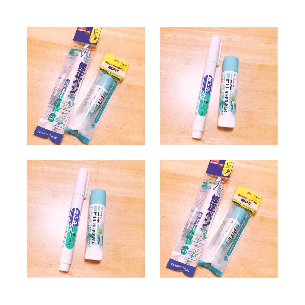 test ツイッターメディア - ●本日の購入品● DAISOに行って、修正ペンと香りがついてる最近学校で流行ってるのりを買ってきました??  修正ペン消しやすくてコンパクトでいい??←とにかく筆箱小さめだからコンパクトっていうのが最重要???????? #購入品 #DAISO https://t.co/FxANnQzgHR