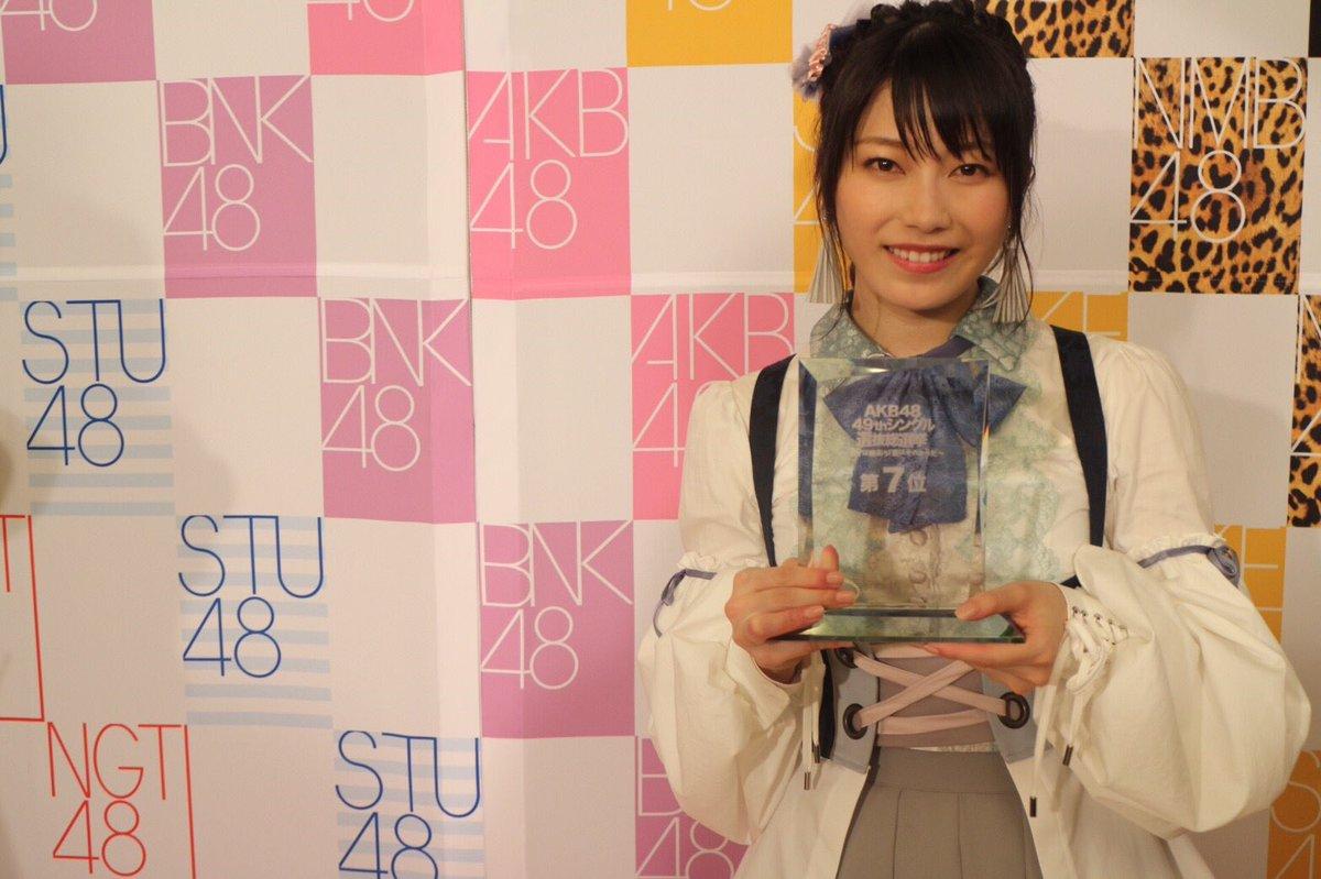 選抜総選挙、第7位本当にありがとうございます! 憧れの神7入り、夢のようです!  毎年さや姉と盾のツーショット撮ってるのが恒例なのでさや姉の空間を、、✨  大好きなAKB48グループのみんなと東京ドームのステージに立てるようにこれからもがんばります!! 応援よろしくお願いします!