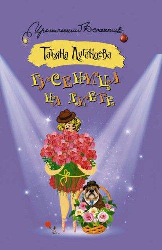 Татьяна луганцева все книги скачать бесплатно