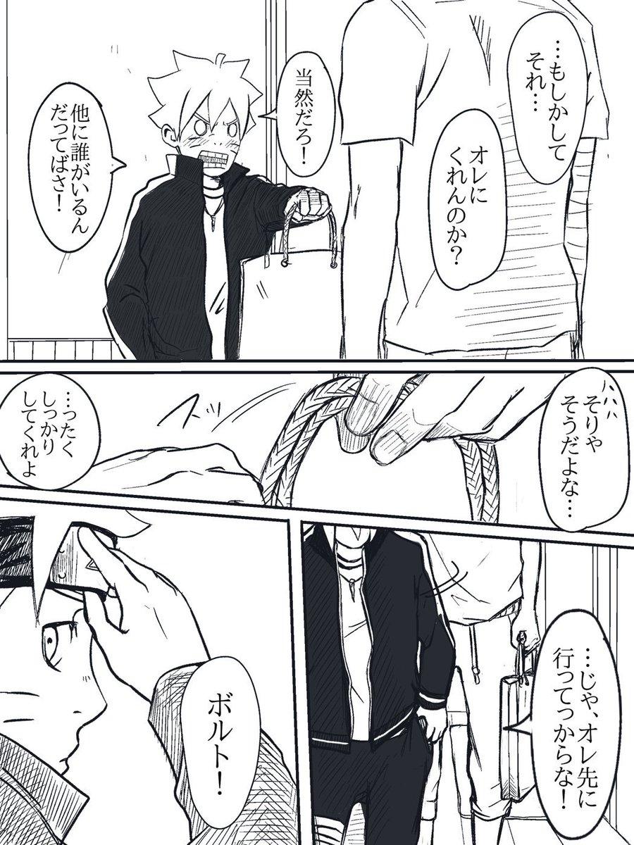 NARUTOの世界の父の日の様子www内心はうれしいよねwww