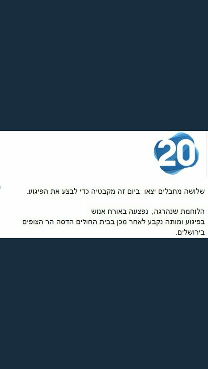 @arutz20 @amirivgi גם על פי ערוץ 20 היא נהרגה ולא נרצחה https://t.co/qh3u5gpuJj