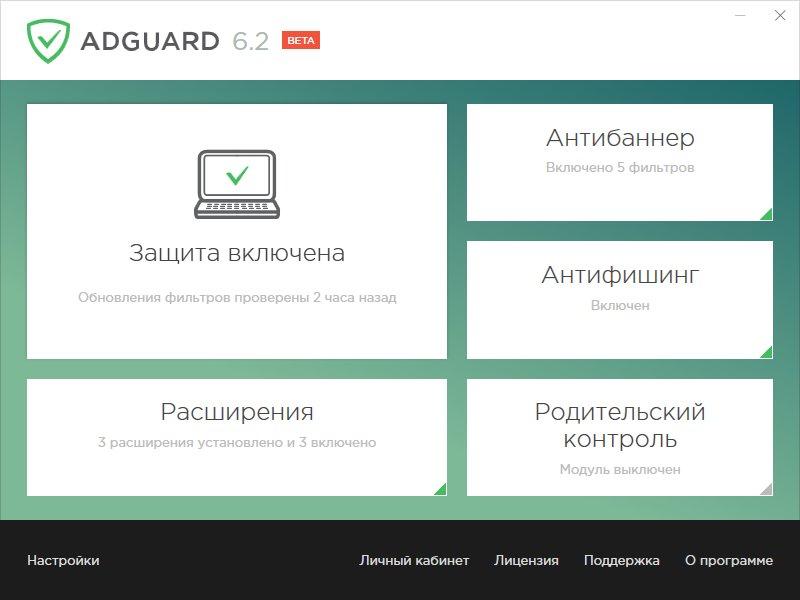 ключ для adguard 5.10 бесплатно