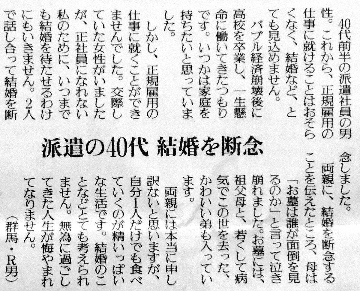 本日の人生案内。↑この投稿者と同じ世代。世代としては日本で2番目に多い団塊ジュニア、この世代は社会から捨てられ放置されきたと言っても過言じゃないだろう。 https://t.co/dnXFWavswp