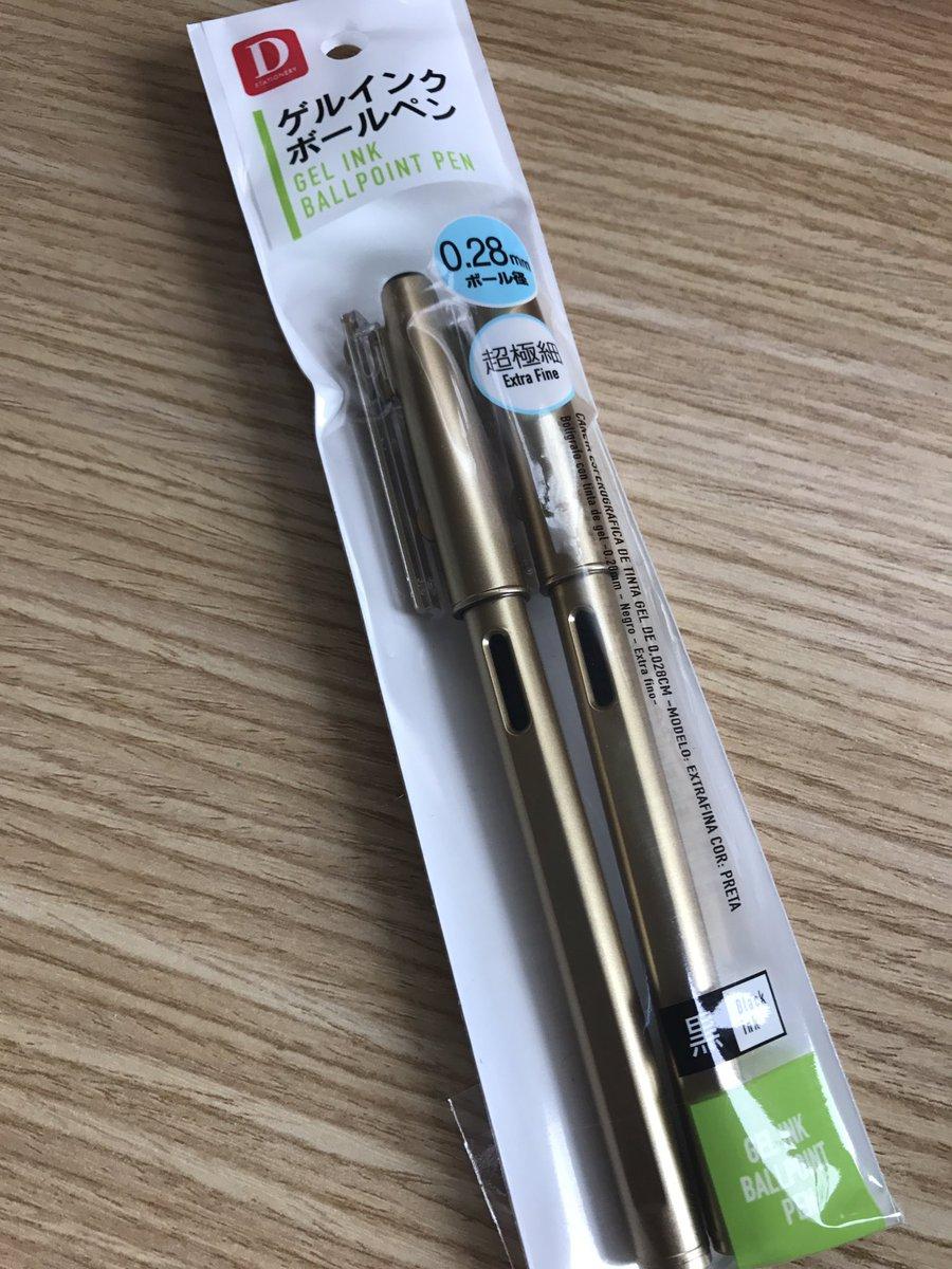 絵師さん絵師さん! 二本セットで100円、ダイソーで売ってたこの0.28mmのペン! ・消しゴムで線が伸びない ・インクが途切れない ・コピックが滲まない という文句無しの品質のペン購入しました!100均クオリティなんて期待してなかったのにこれはすごい。シルバーや太めもありました