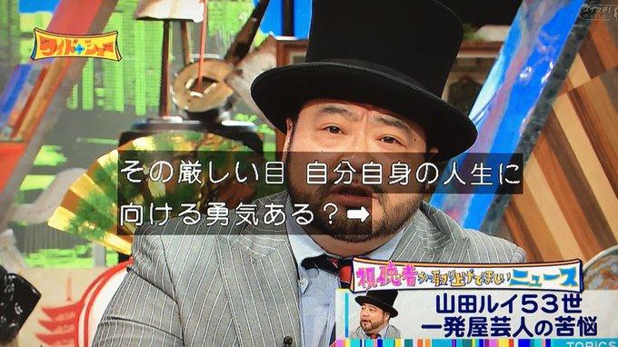 髭 男爵 コラム
