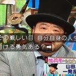 まさに正論…!山田ルイ53世の胸に刻みたい言葉!