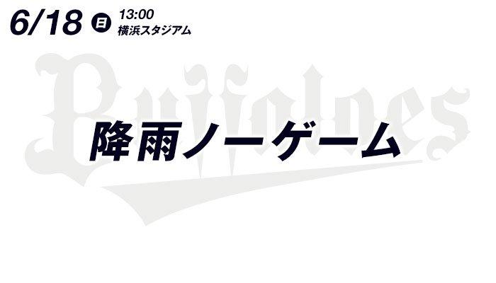 本日6月18日(日)、横浜スタジアムにて予定しておりました横浜DeNA対オリックスの試合は、降雨ノーゲームとなりました。 #Bs2017 #...