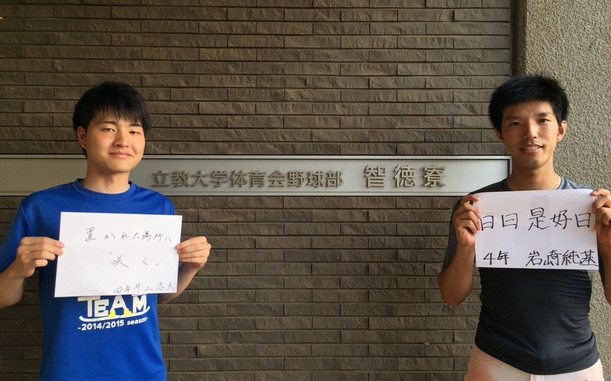 #東京六大学野球
