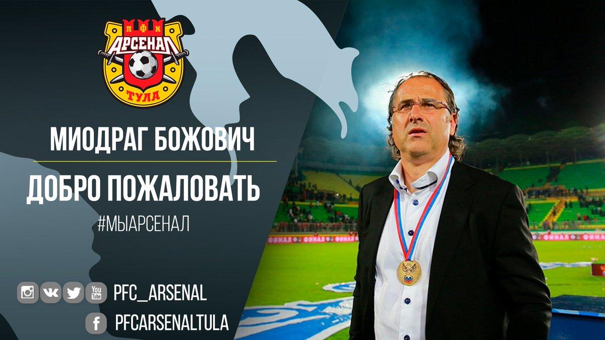 Арсенал Twitter: Miloš Živkov (@mzivkov)