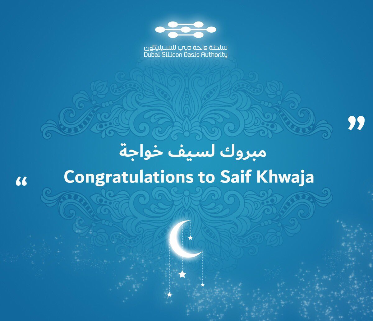 Congratulations to khwaja saif sophies kitchen and duaa al haddad for winning an iftar for 4 at alarrabrest in dso