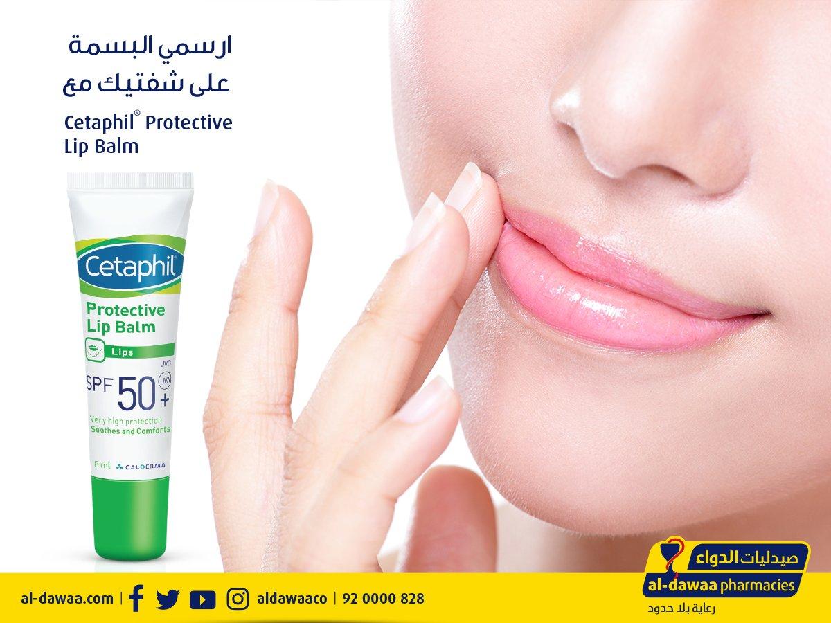 صيدليات الدواء On Twitter ارسمي البسمة على شفتيك مع Cetaphil Protective Lip Balm ابتسم الدواء
