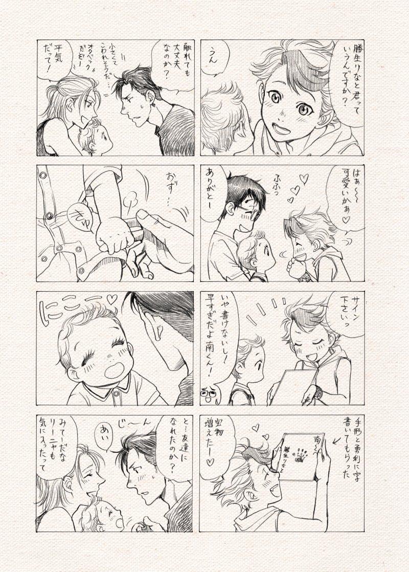 【勇ヴィクBABY】氷奏Banquetの無配漫画です。