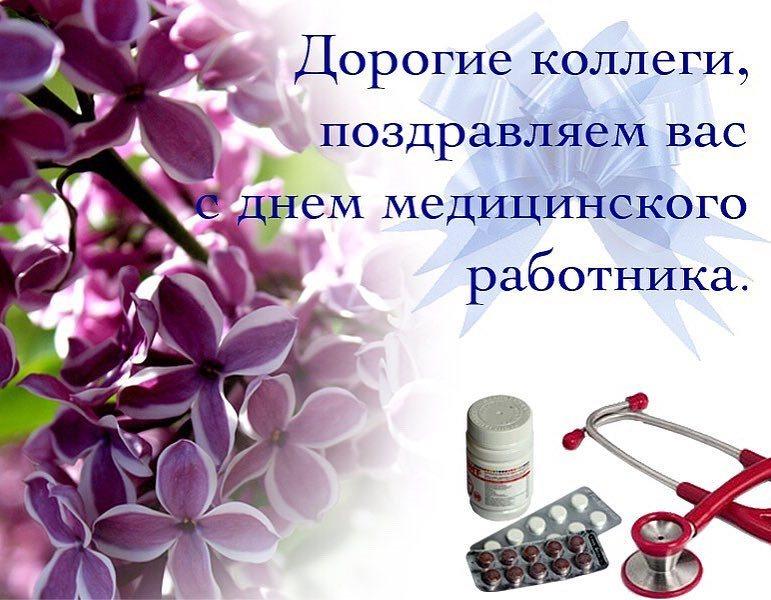 Открытки поздравления к дню медицинского работника, днем