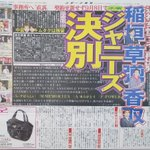 SMAPメンバーがジャニーズから決別!稲垣・草彅・香取が退社で木村・中居は残留?
