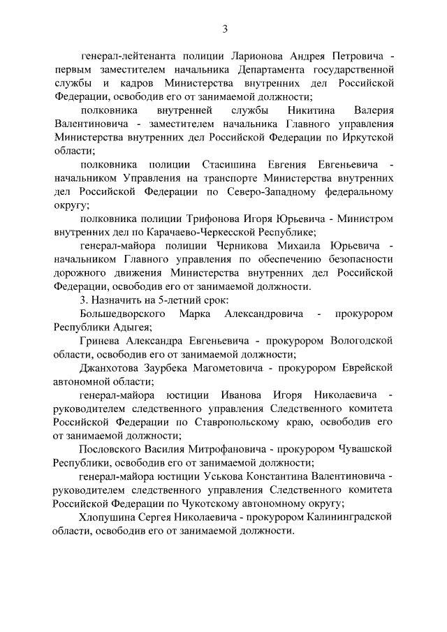 Указ президента от 15 02 2006 г 116