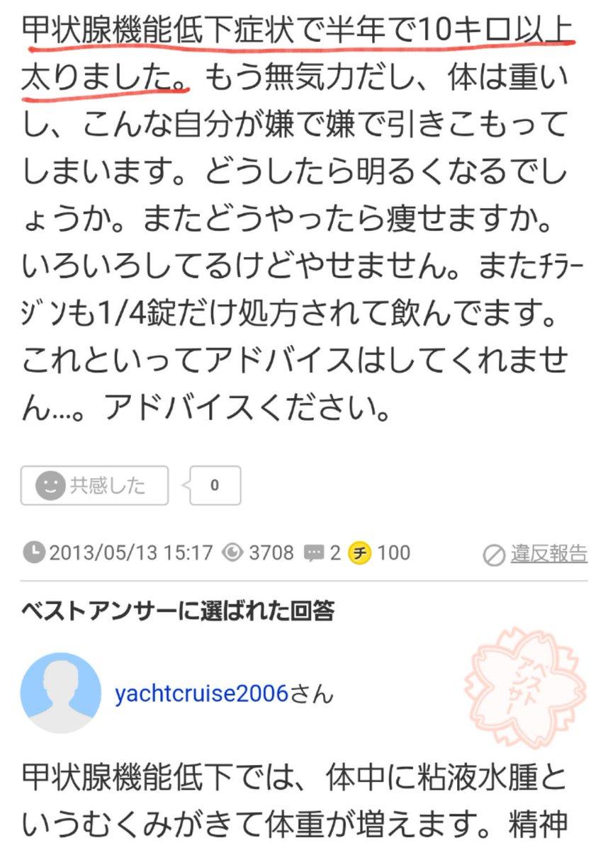 """カナ on Twitter: """"※橋本病(慢性..."""