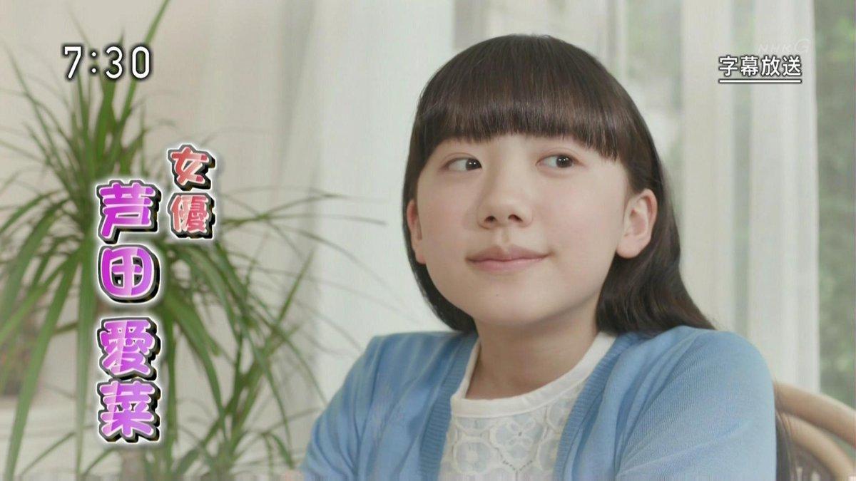芦田茉奈 成長
