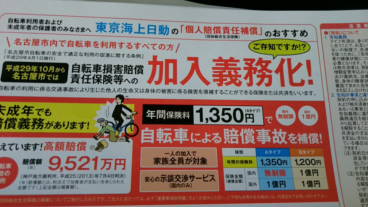 名古屋で自転車に乗る方へ https://t.co/GqfQGOr04M