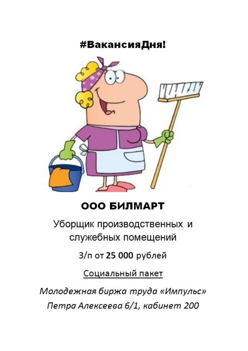 оригинальное поздравления уборщицей могут