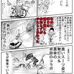 死にたいのか?雨が降る中自転車で危険運転する奴多すぎ!